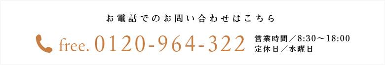 お電話でのお問い合わせ 0120-964-312