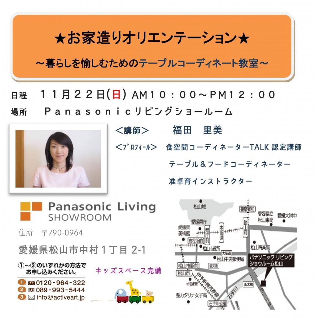 Microsoft Word - ACTIVEARTオリエンテーション_裏_