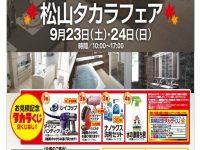 9月23日(土)24日(日)開催!!タカラフェア★
