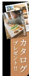 カタログプレゼント