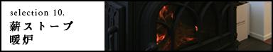 薪ストーブ・暖炉