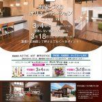 東予OFFICE開催❣お家づくりオリエンテーション!