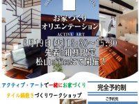 松山オフィス!お家づくりオリエンテーション+タイル鍋敷きワークショップ