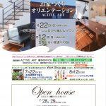 東予OFFICE開催❣お家づくりオリエンテーション+WORK SHOP