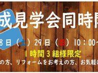 新居浜市完成見学会!!