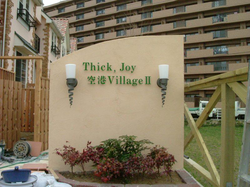 Thick Joy 空港VillageⅡ6