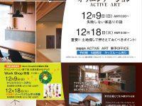 東予Office開催!お家づくりオリエンテーション+WORK SHOP