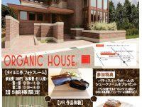オーガニックハウス7/28(日)WORK SHOP × VR作品体験